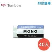 TOMBOW 蜻蜓E-30N MONO (小)塑膠橡皮擦 40入/盒