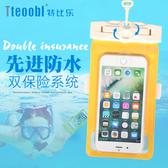 特比樂21H水下拍照手機防水袋潛水套觸屏游泳通用蘋果67plus華W 快速出貨