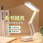 臺燈小夜燈充電池式款床頭學生宿舍床上用小燈學習專用【白嶼家居】
