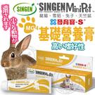 四個工作天出貨除了缺貨》發育寶-S》MG4小動物用基礎營養膏-50g
