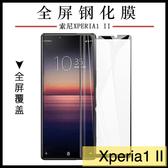 【萌萌噠】索尼 SONY Xperia1 II (6.5吋) 全屏滿版鋼化玻璃膜 螢幕玻璃膜 超薄透明防爆 貼膜 鋼化膜