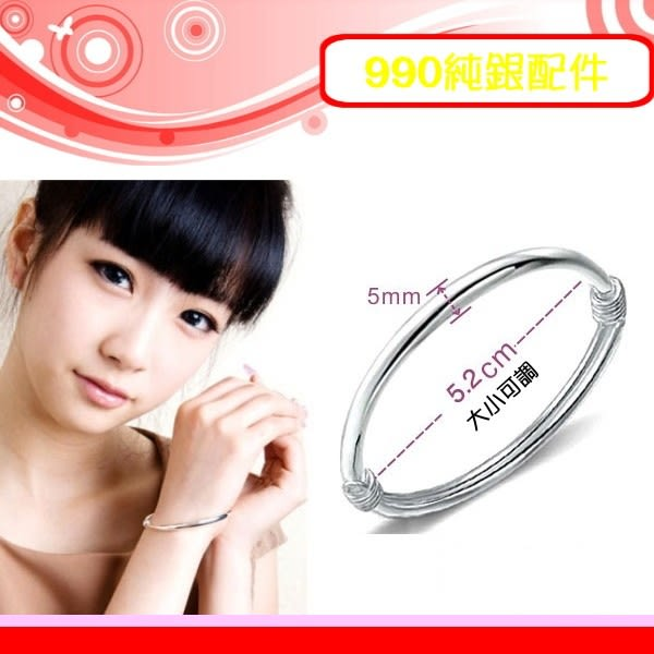 銀鏡DIY S990純銀生日情人禮~簡約時尚亮面實心手環/素面手鐲可調推拉式(20g)不過敏/不褪色