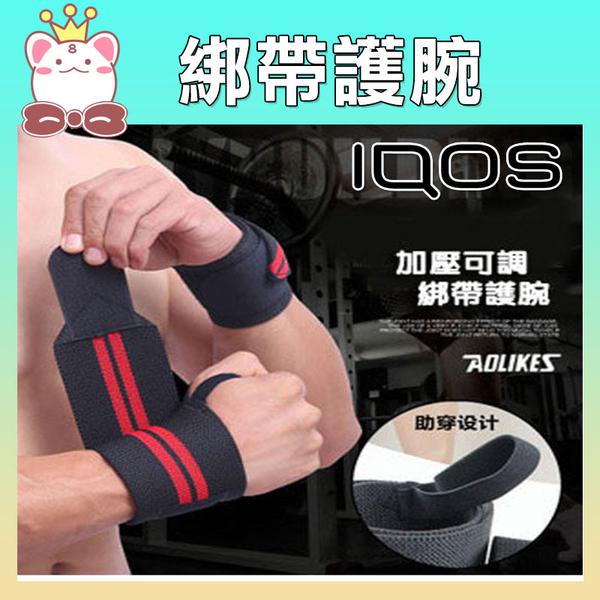 AOLIKES 綁帶護腕 運動舉重健身訓練纏繞護具(一雙入) SA1538 (購潮8) 運動 籃球 登山 跑步 重訓