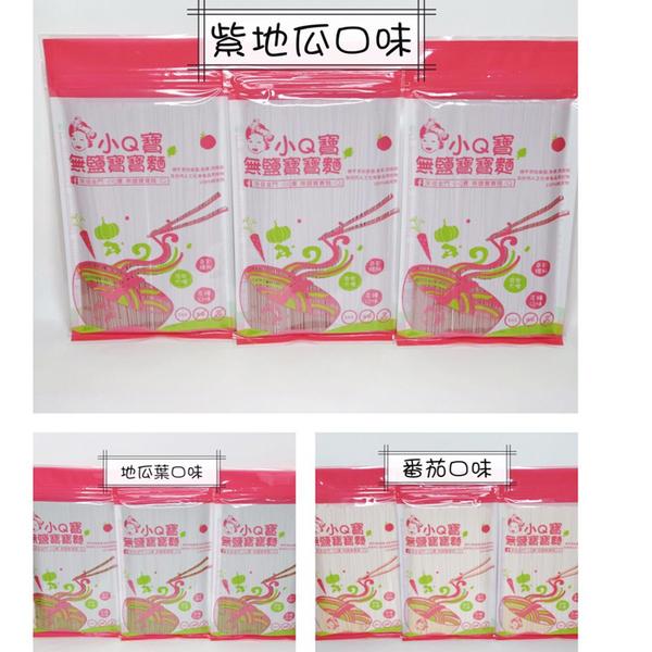 來自金門小Q寶 無鹽寶寶麵 七種口味 寶寶麵線 蔬菜麵 嬰兒 副食品 0315 好娃娃