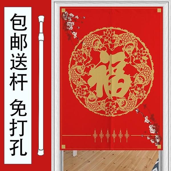 預購★0220-12中國風布藝門簾紅色喜慶福字轉運隔斷風水半簾子可定制免打孔裝飾(70*120cm/半開)