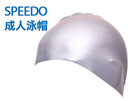 SPEEDO PLAIN MOULDED 成人矽膠泳帽(游泳 海灘 戲水 玩水≡排汗專家≡