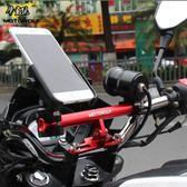 摩托車龍頭平衡杆多功能擴展支架機車改裝件橫杆固定車把加固拉杆