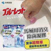 小林製藥馬桶用消臭除菌凝膠7 5gx3 入清潔凝膠除臭消臭凝膠馬桶廁所清潔芳香