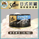 寵物FUN城市│SHEBA 日式黑罐75g【鮮煮鰹魚口味/單罐】(貓咪罐頭 貓罐 湯罐)
