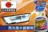 日本製 KYK 古河 22-070 車身亮光撥水鍍膜劑 噴式 漆面撥水 水珠效果 玻璃鍍膜 烤漆鍍膜劑