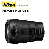 [分期0利率] NIKON Z 14-24mm F2.8 S 總代理公司貨 德寶光學 Z系列 無反專用 大光圈廣角 風景利器