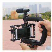 C型DV微電影單反手持支架穩定器跟拍單反U型手機兔籠直播相機支架 LX 【限時特惠】