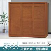 《固的家具GOOD》228-5-AD 一路發7×7尺實木衣櫥【雙北市含搬運組裝】
