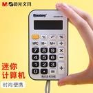 計算器 晨光學生迷你考試便攜式計算器小號彩色卡通計算機糖果色小型韓國 風馳