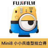 【恆昶公司貨】富士 Mini8 小小兵 Fujifilm  香蕉版 神偷奶爸3 吊帶褲 拍立得 造型機 現貨供應