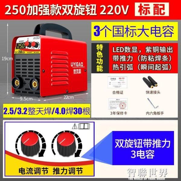 電焊機 優儀高200 250 220V380V兩用全自動家用小型全銅雙電壓直流電焊機 ATF 智聯世界
