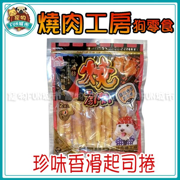 寵物FUN城市│燒肉工房 狗零食系列 33珍味香滑起司捲16支 (BQ408) 雞肉 起司