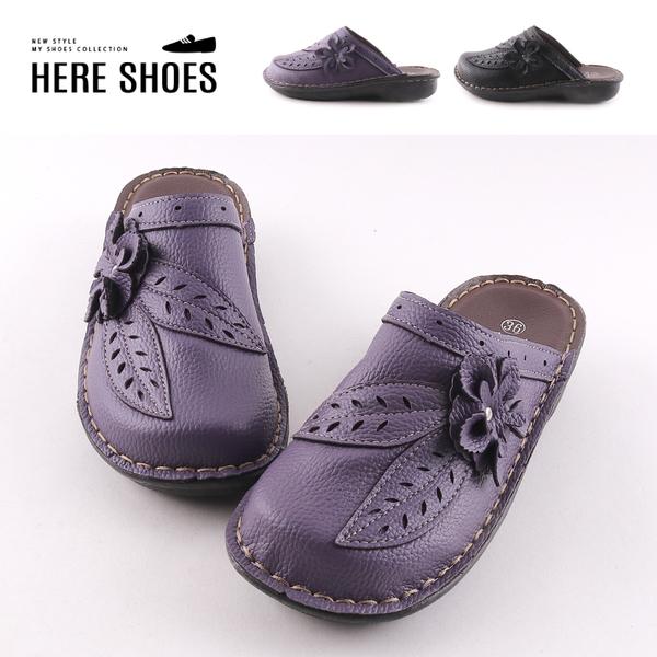[Here Shoes] 底厚2.5CM 皮革復古花朵 圓頭懶人鞋 穆勒鞋 半包拖鞋 MIT台灣製-AN727