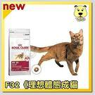 【培菓平價寵物網】法國皇家F32理想體態成貓飼料10kg
