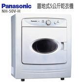 Panasonic 國際置地式5公斤乾衣機 NH-50V-H