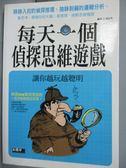 【書寶二手書T7/心理_XDG】每天一個偵探思維遊戲_獨孤飛