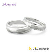 【光彩珠寶】婚戒 鉑金結婚戒指 對戒 濃情蜜意