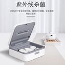 多功能新款迷你紫外線殺菌燈茶具消毒烘干機口罩消毒器手機消毒盒 快速出貨 快速出貨