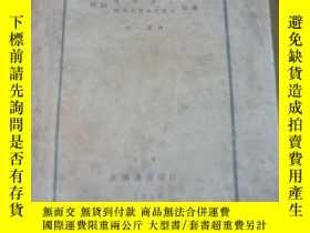 二手書博民逛書店罕見紅色善本書:《政治經濟學》(上海江南書店1929年初版,首見
