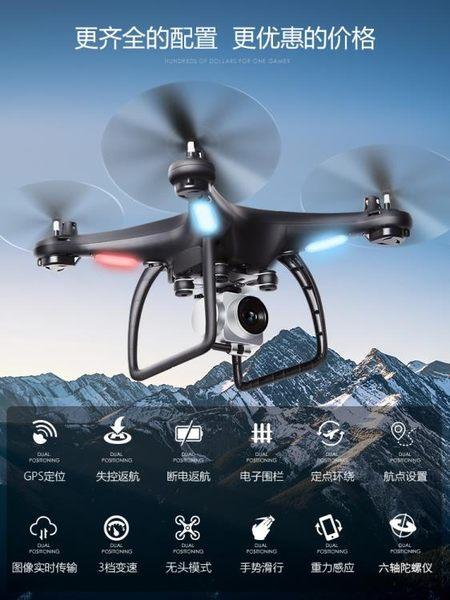 遙控飛機 無人機航拍GPS高清成人專業超長續航智能戶外飛行器遙控飛機4k