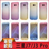 三星 J7 Pro J3 Pro 漸變全包覆 手機殼 TPU軟殼 手機軟殼 保護殼 漸層 三星手機殼