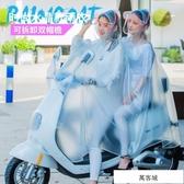 雨衣電瓶車雙人電動摩托車電車成人男女騎行加大加厚時尚透明雨披 萬客城