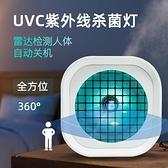 紫外線UVC殺菌燈 家用小型便攜式滅菌消毒燈臥室內除螨幼兒園車載 【端午節特惠】