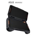 ASUS TwinView Dock ( ROG Phone 雙螢幕基座 )