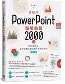 (二手書)會動的PowerPoint職場簡報2000例:剪貼就能用,讓內容變生動的範本素材..