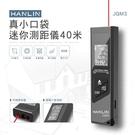HANLIN JQM3 真小口袋迷你測距儀40米