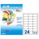 裕德 編號(5) US4262 多功能白色標籤24格(64.6x33.8mm)   100入/盒