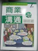 【書寶二手書T3/語言學習_YFQ】商業溝通_Ted Pigott
