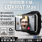 LOKMAT APPLLP MAX 4G安卓智能手錶 2.88吋螢幕 4G通話上網 2300mAh 4+64GB 雙鏡頭