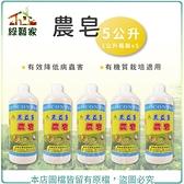 【綠藝家】農皂5公升