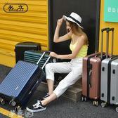 行李箱 永立萬向輪密碼拉桿箱學生箱子旅行箱鋁框行李箱男潮20寸24寸28寸 MKS夢藝家