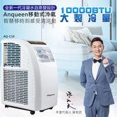 摩比小兔~【ANQUEEN】移動式冷氣 AQ-C10