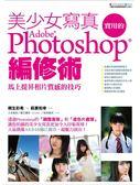 (二手書)美少女寫真:實用的Photoshop編修術