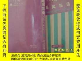 二手書博民逛書店罕見新聞英語》文泉英語類Z-14-11Y119 李中行 南開大學
