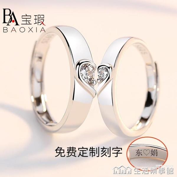 永結同心情侶戒指一對男女純銀活口對戒日韓簡約個性刻字結婚禮物 生活樂事館