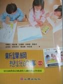 【書寶二手書T1/少年童書_XBM】新課綱想說的事:幼兒園教保活動課程大綱..._幸曼玲