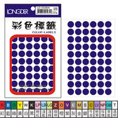 【奇奇文具】【龍德 LONGDER 彩色標籤】LD-504 圓標籤/彩色圓點標籤 12mm/660pcs