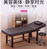 美容床-美容床推拿床床多功能折疊美容院專用床火療床按摩床 艾莎嚴選YYJ