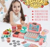 過家家 兒童超市收銀機玩具寶寶仿真收銀台套裝女孩女童 - 歐美韓熱銷