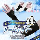 【衣襪酷】金滿意 防紫外線 涼感速乾防蚊袖套 露指款 男女適用