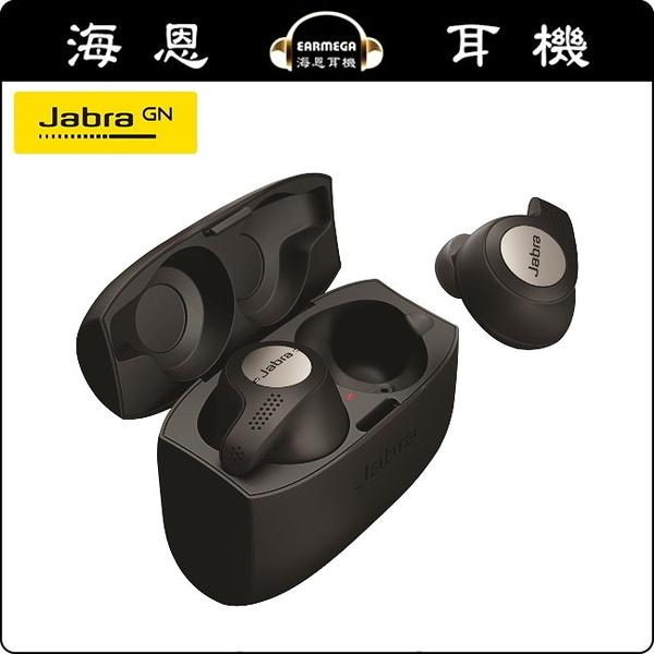 【海恩數位】丹麥Jabra Elite Active 65t 黑色 真無線運動藍牙耳機 專業品質耐用 IP56防塵防水等級認證